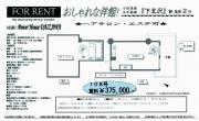 世田谷区代沢2-30-19(下北沢駅)POWER HOUSE DAIZAWA