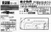 戸塚区戸塚町105(戸塚駅)桐屋ビル