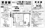 横浜市瀬谷区阿久和南2-7-1(三ツ境駅)三ツ境 店舗