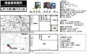 さいたま市西区大字島根802-2(大宮駅)大宮 倉庫事務所