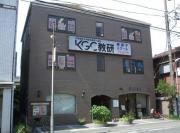 逗子市沼間1-4-49(東逗子駅)斉藤ビル
