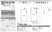 上尾市春日2-11-22(上尾駅)上尾 店舗倉庫 1棟貸