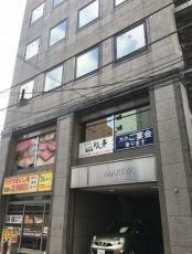 横浜市中区伊勢佐木町2-66(関内駅)満利屋ビル